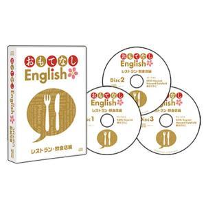 おもてなし English レストラン・飲食店編|omotenashi-eng