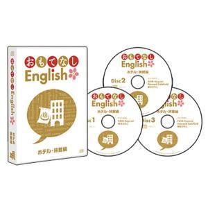 おもてなし English ホテル・旅館編|omotenashi-eng
