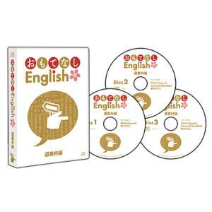 おもてなし English 道案内編|omotenashi-eng