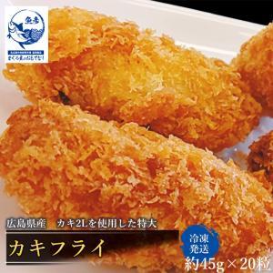 カキフライ 特大ジャンボ カキフライ 45g×20粒 広島 2L カキ牡蠣 広島県産 冷凍
