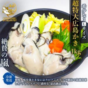 【かき3L】最安値!広島 牡蠣 希少 超大粒 3L 牡蠣(かき カキ)国内産 カキフライ ムキ身 3...