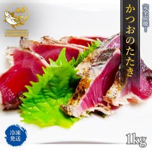 【訳あり】【一本釣り】1kg入り 藁焼き かつおたたき 業務用 鰹 カツオ 冷凍  最安値