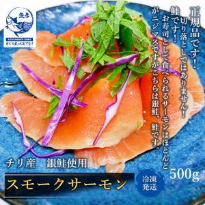スモークサーモン 500g 業務用 スライス オードブル さけ サケ 鮭 トラウト オードブル 燻製...