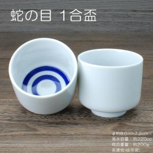 日本酒の定番盃・蛇の目シリーズ 当シリーズで一番大きいサイズの盃です 満水容量で約180cc(1合)...