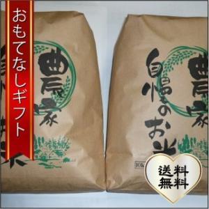 おもてなしギフト 會津二色米・人 白米 10kg・特別栽培米「会津米物語」コシヒカリ 5kg+ひとめぼれ 5kg|omotenashigift