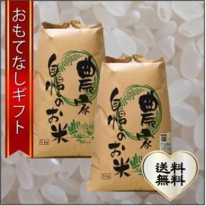 おもてなしギフト 會津二色米・天 白米 10kg・特別栽培米「会津米物語」コシヒカリ 5kg+天のつぶ 5kg|omotenashigift