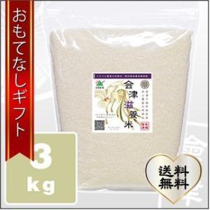 おもてなしギフト こしひかり 純精米 【会津滋養米】 白米 コシヒカリ 3kg|omotenashigift