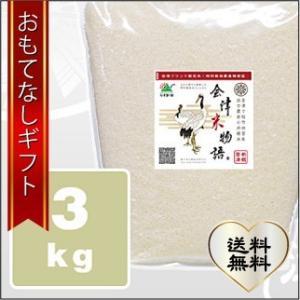 おもてなしギフト こしひかり 純精米 【会津米物語】 白米 コシヒカリ 3kg|omotenashigift