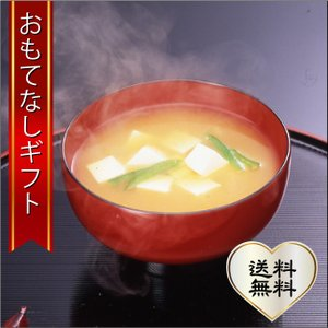 おもてなしギフト 味噌 会津ブランドに選ばれた 地大豆と会津コシヒカリをつかった会津こしひかり味噌 4個セット|omotenashigift