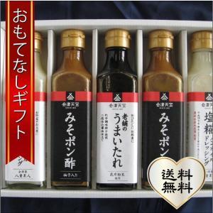 おもてなしギフト 味噌 会津の老舗 会津天宝醸造の調味料セット 料理のレパートリーが増えます|omotenashigift
