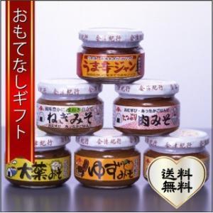 おもてなしギフト 味噌 会津の老舗 会津天宝醸造の人気おかず味噌アラカルト 多くのレシピで楽しめます|omotenashigift