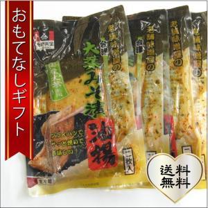 おもてなしギフト 味噌 会津の老舗 会津天宝醸造の「大葉みそ漬 油揚」です|omotenashigift