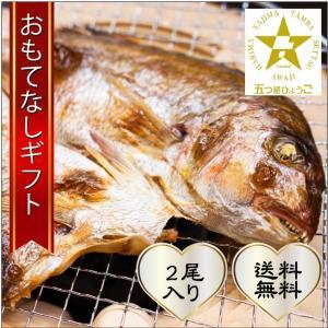 おもてなしギフト 明石鯛の灰干し「匠」 明石沖で獲れた新鮮な魚をそのまま干物に 明石鯛の灰干し「匠」2尾入り|omotenashigift