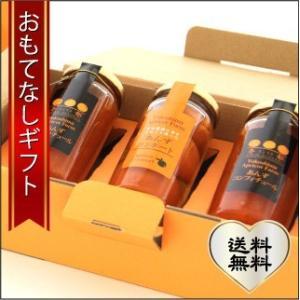おもてなしギフト コンポート 自社農園、自社工場で作るあんずの里のコンポート Yokoshima アプリコットのコンポートとコンフィチュールの3個セット|omotenashigift