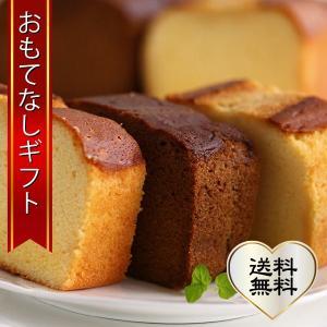 おもてなしギフト ブランデーケーキ 湘南の老舗洋菓子店シャトーのしっとりブランデーケーキと2本カフェブランデーケーキ 各1本セット(ギフト プレゼント)|omotenashigift