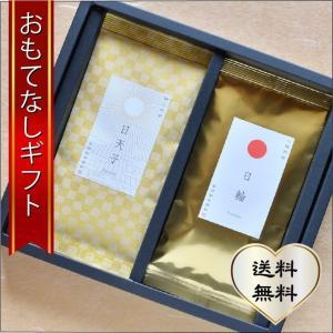 おもてなしギフト 静岡県袋井市 安間製茶がつくる心と味覚を満足させる濃厚なお茶をお届け 太陽の恵みの日天子・日輪|omotenashigift