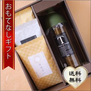 おもてなしギフト 静岡県袋井市 安間製茶がつくる心と味覚を満足させる濃厚なお茶をお届け つきしろ繊月と日天子とフィルターインボトルのセット|omotenashigift