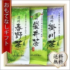 おもてなしギフト 煎茶 茶師十段 田中祥文 監修 遠州茶(袋井茶、掛川茶、春野茶)の3袋飲み比べセット|omotenashigift