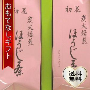 おもてなしギフト ほうじ茶 炭火引き出し焙煎方式により職人が造り上げた甘く香ばしいほうじ茶 初花2袋セット|omotenashigift