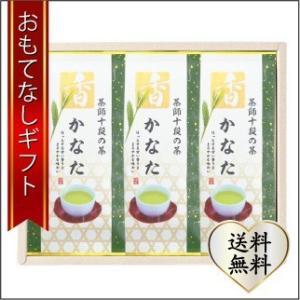 おもてなしギフト 煎茶 茶審査技術の最高段位十段の田中祥文が作った 数量限定煎茶 かなた3袋セット|omotenashigift