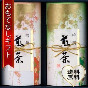 おもてなしギフト 煎茶 中蒸しタイプでどなたでも淹れやすいお茶 和張り缶入り 香りの詩2缶セット|omotenashigift