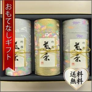 おもてなしギフト 煎茶 一番茶のミル芽仕上げの味・香りに品のある煎茶 和張り缶入り 弥生3缶セット|omotenashigift