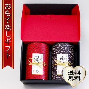 おもてなしギフト 煎茶 静岡県袋井のにしたながお届けする マイルドな詩と濃厚でコクのある楽のセット 印傳150g缶二本入り|omotenashigift