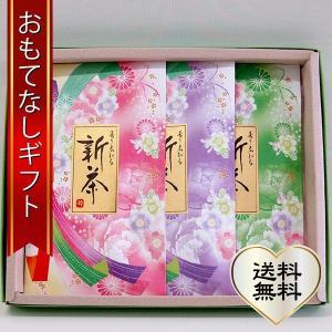 おもてなしギフト 煎茶 静岡県袋井のにしたながお届けする ミル芽のはしりとテアニンが豊富な響のセット 平袋100g三袋入り|omotenashigift