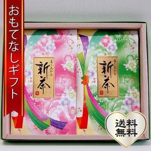 おもてなしギフト 煎茶 静岡県袋井のにしたながお届けする ミル芽のはしりとマイルドな詩のセット 平袋100g二袋入り|omotenashigift