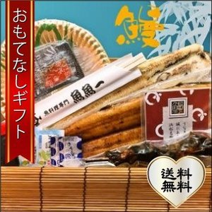 おもてなしギフト うなぎの刺身 浜松の魚料理専門店 魚魚一が生み出した浜松の新しい名物 浜名湖うなぎの刺身と詰合せセット 風呂敷(遠州綿紬)付|omotenashigift