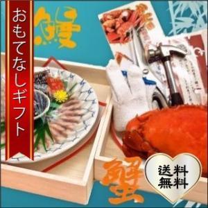 おもてなしギフト うなぎの刺身 魚料理専門店 魚魚一が生み出した浜松名物 浜名湖うなぎの刺身と幻のどうまん蟹プレミアムセット 風呂敷(遠州綿紬)付|omotenashigift