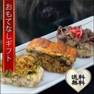 おもてなしギフト おこわ やらまいかブランドに認定された浜名湖三種味くらべ福俵おこわセット|omotenashigift