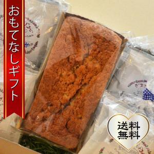 おもてなしギフト スペシャルコーヒー デスポルパード珈琲 カップオンコーヒー ドリップタイプ 5袋入り×4個(20杯分)フルーツパウンドケーキのセット|omotenashigift