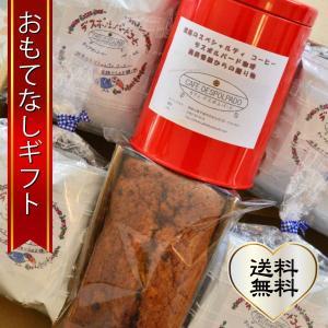 おもてなしギフト スペシャルコーヒー デスポルパード珈琲 カップオンコーヒードリップタイプ(20杯分)焙煎豆(200g)フルーツパウンドケーキのセット|omotenashigift