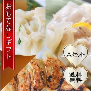 おもてなしギフト ジャンボシュウマイ 平塚の老舗中華料理店 中華百番のジャンボシュウマイと餃子セット(A)|omotenashigift