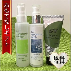 おもてなしギフト 化粧品 シーコスメ 肌の光老化をすすめない シンプルスキンケアシリーズ|omotenashigift