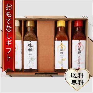 おもてなしギフト たれ・調味料 しゃぶしゃぶや餃子を「ご馳走」にする 人気の味禅の4本セット|omotenashigift