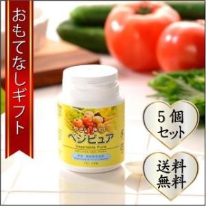 おもてなしギフト 貝殻焼成カルシウム 自らの安全は自ら確かめたい方、野菜・果物洗浄剤ベジピュアで野菜を綺麗に 5個セット|omotenashigift
