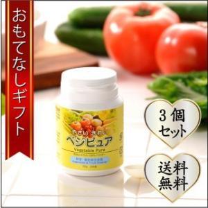 おもてなしギフト 貝殻焼成カルシウム 自らの安全は自ら確かめたい方、野菜・果物洗浄剤ベジピュアで野菜を綺麗に 3個セット|omotenashigift