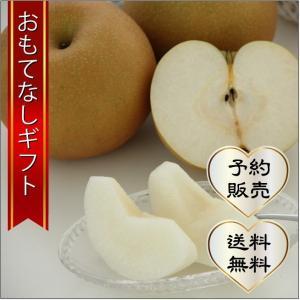 おもてなしギフト 市川梨 200年の梨作りのヤマニ果樹農園の育てた市川の梨 あきづき 3kg(6〜7個入り)|omotenashigift