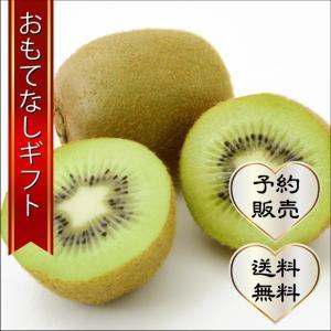 おもてなしギフト 市川梨 200年の梨作りのヤマニ果樹農園の育てた絶品キウイフルーツ 2kg|omotenashigift