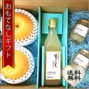 おもてなしギフト 梨ジャム 市川の梨の与佐ヱ門のギフトセット 新高梨の詰め合わせ|omotenashigift