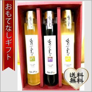 おもてなしギフト 梨酢 市川の梨の与佐ヱ門のギフトセット 梨酢シリーズの詰め合わせ|omotenashigift