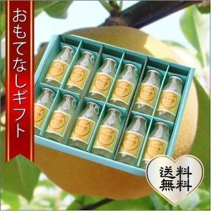 おもてなしギフト 梨と梨ジュース 市川の梨の与佐ヱ門のギフトセット 梨ジュース12本と梨(新高もしくは王秋)の詰め合わせ|omotenashigift