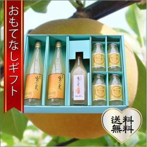 おもてなしギフト 梨と梨ジュース 市川の梨の与佐ヱ門のギフトセット 梨ジュース(大瓶、小瓶と梨(新高もしくは王秋)の詰め合わせ|omotenashigift