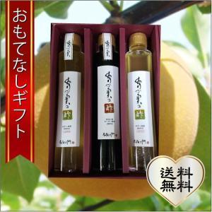 おもてなしギフト 梨と梨酢 市川の梨の与佐ヱ門のギフトセット 梨酢シリーズと梨(新高もしくは王秋)の詰め合わせ|omotenashigift