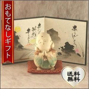 おもてなしギフト 陶器人形 伊万里のあかね工房 陶里作  お地蔵様と屏風 屏風にメッセージを書きます|omotenashigift