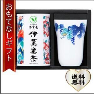 おもてなしギフト 伊萬里茶 伝統と美を誇る伊万里焼フリーカップと、 まろやかな旨味が特徴の伊萬里茶とのお詰め合せです。|omotenashigift