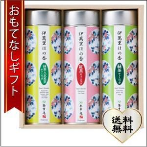 おもてなしギフト 伊萬里茶 伊万里焼の絵柄でデザインした缶に 伊萬里緑茶・紅茶・抹茶入玄米茶を気軽に楽しめるティーバッグタイプで お届け|omotenashigift