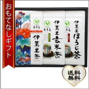 おもてなしギフト 伊萬里茶 味わい豊かなお茶の中から こだわり厳選した3種の茶葉詰合せ|omotenashigift